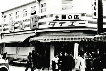 The Daiei, Inc. Isao Nakauchi