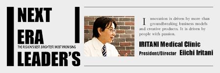 NEXT ERA LEADER'S 医療法人社団勝榮会いりたに内科クリニック 入谷栄一