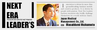NEXT ERA LEADER'S 株式会社日本医療マネジメント椋本雅文